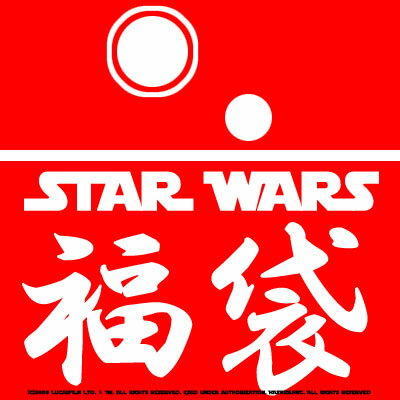 [free shipping] [Star Wars STAR WARS] [and enter in various ways 3,000 yen!] Star Wars ★ R2 lucky bag [, as for the postage, super advantageous free!] !】 [shopping _ Thanksgiving Day] [0425_point] [05P18May11] [point 倍付 0515-17] [Father's Day sale ♪】]