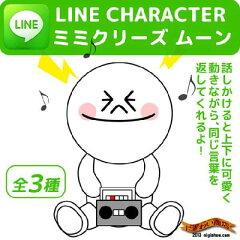 【販売中/送料350円】LINE キャラクター ミミクリーズ ムーン ☆ライン のキャラクターが もの...