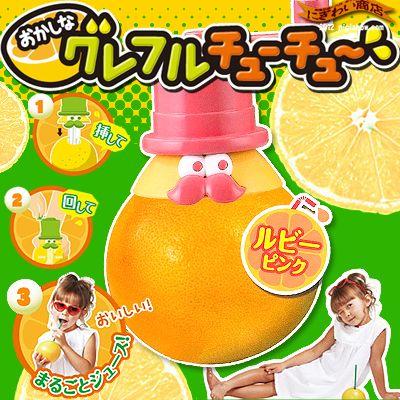 〔予約:3月下旬頃入荷予定〕超フレッシュなグレープフルーツジュース健康×2★おかしなグレフルチューチュー(ルビーピンク)