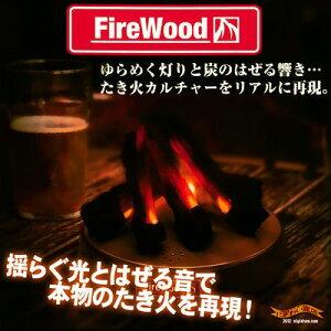【販売中/送料350円!】〔在庫アリ!〕 キャンプファイヤー ?!『 たき火 』をリアルに再現!...