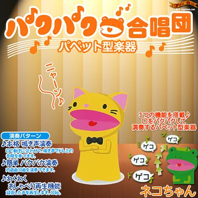 Three features ♪ and parepare mouth and play puppet type instrument ★ pakupaku chorus of cats