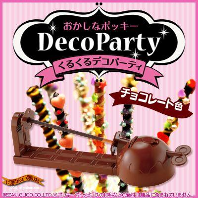 【在庫アリ】【送料380円】グリコのポッキーを回転させてデコレーション!おかしなポッキー くるくるデコパーティー(チョコレート色)【 誕生日 プレゼントに】【fs04gm】