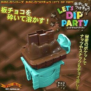 【在庫アリ】【送料380円】超簡単★板チョコを砕いて溶かしてチョコディップパーティー♪『 おかしなつけチョコLET'S DIP PARTY チョコレート 』【パーティー にはこの クッキングトイ が活躍♪ネット】【 セール 】【 誕生日 プレゼントに】【fs04gm】