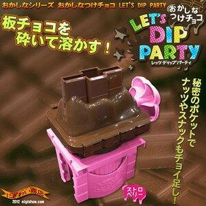 【在庫アリ】【送料380円】超簡単★板チョコを砕いて溶かしてチョコディップパーティー♪『 おかしなつけチョコLET'S DIP PARTY ストロベリー 』【パーティー にはこの クッキングトイ が活躍♪ネット】【 セール 】【 誕生日 プレゼントに】【fs04gm】
