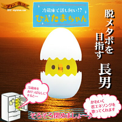 〔予約:2013年3月末頃発売予定〕ひえたまちゃん(脱メタボを目指す長男)【冷蔵庫を開けるとピヨっとぴよぴよピヨっちゃう♪】