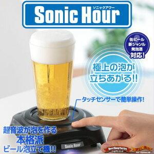 【販売中/送料350円】笑っていいとも! で紹介 で紹介されました「超音波でビールの細かな泡を...