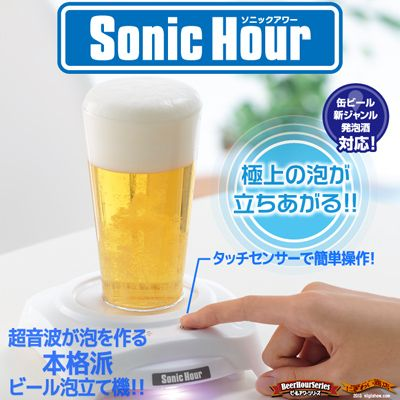 Good beer! Exquisite bubbling makes on the ultrasound! ソニックアワー Sonic hour white