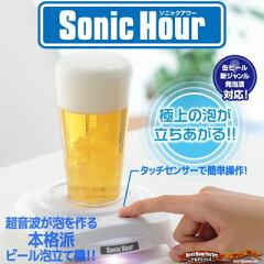 〔在庫アリ!〕 ビール がうまい! 超音波 で作る極上の泡立ち! ソニックアワー Sonic hour ホワイト 【 ビールアワー / ジョッキアワー が進化した!】【 クッキングトイ 】【 誕生日 プレゼント & ギフト に人気】【ポイント10倍 激安 セール 】