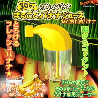"""Only banana juicer Blender can do in just 30 seconds """"funny banana whole banana juice (please feel adult attraction overripe overripe yellow banana you) '"""