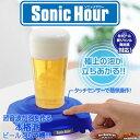 ソニックアワー Sonic hour ブルー ビール が 超音波 でアワアワ! ビールアワー BEER HOUR シリーズ