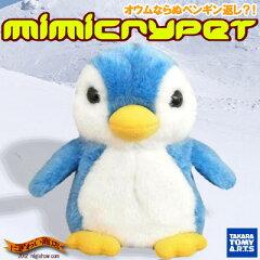 【販売中/送料350円】〔在庫アリ!〕 ものまねハムスターに新たな仲間★ ものまねペンギン Mimi...