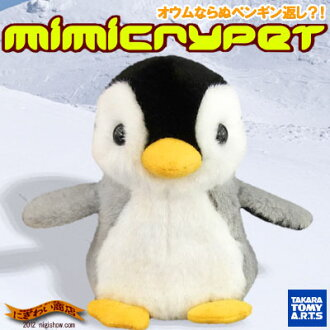 Monomane Hamster a new companion ★ impersonator Penguin MimicryPet mimicry pet in (sparkling Silver)