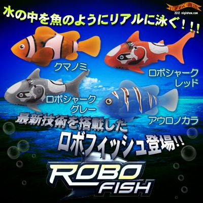 Micro robots swim exactly like real fish! Robo ROBO FISH fish