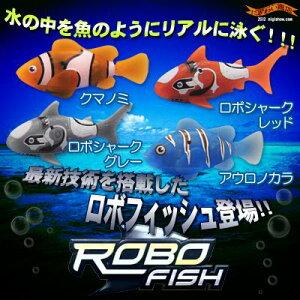 【販売中/送料350円】ROBO FISH ロボフィッシュ〔在庫アリ〕本物のサカナそっくりに泳ぐマイク...