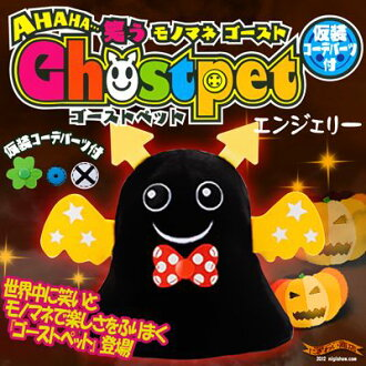 Imitation of a ghost! Lol monoman ghost ghost pet (エンジェリー)