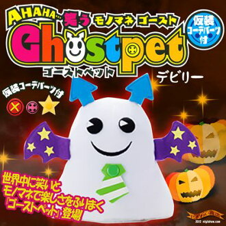 Imitation of a ghost! Lol monoman ghost ghost pet (DeBerry)