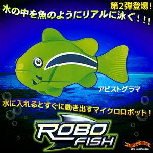 【販売中/送料350円】ROBO FISH ロボフィッシュ 驚愕の第二弾!【情報7daysニュースキャスター...