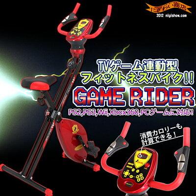 〔予約:約1週間〕【送料無料】フィットネスバイク型ゲームコントローラー★ゲームライダーGAMERIDERGR-01レッド