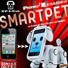 """〔予約:6月中旬入荷予定〕【送料無料】iPhoneが""""顔""""になる次世代ペットロボット『 バンダイ ..."""