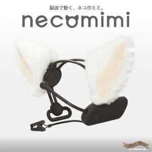 【送料無料/販売中】『 necomimi 』 ネコミミ 型 コミュニケーションツール10P23may13〔期間限...