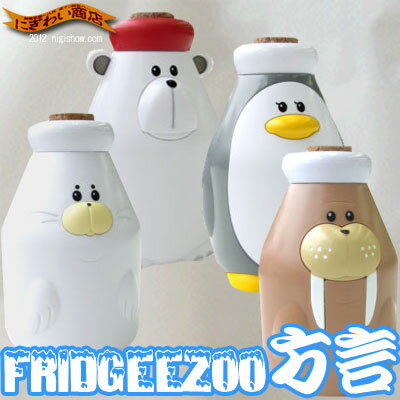 〔予約:6月中旬〜下旬入荷〕FridgeezooHOGEN今度は牛乳瓶?!ゲップ等の新しいアクションも増えて新登場☆『フリッジィズー方言』【フリッジーズー・フリッジィーズーほうげん・HOUGEN】【ポイント2倍!】【FridgeezooHOGEN(フリッジィズーホーゲン)】