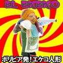 【販売中】DON!で紹介!ボリビア発のエケコ人形!ポイント10倍!【ザ!世界仰天ニュースで紹介...