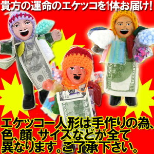 【販売中/送料350円!】エケコ人形!【ポイント10倍!】【ザ!世界仰天ニュースで紹介】El Ekek...