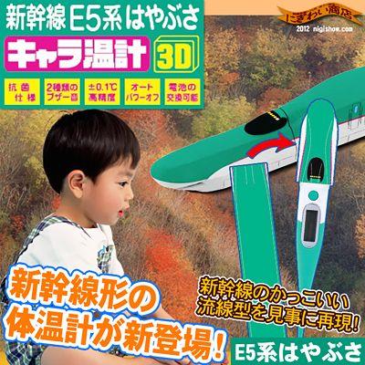 〔予約:11月末〜12月上旬頃入荷予定〕新幹線のかっこいい流線型を見事に再現した体温計!キャラ温計3D新幹線E5系はやぶさ