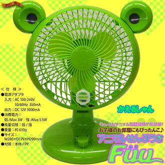 """Furious when cat's YUI animal type fan ★ FUU (a way) """"frog Shan Pai '"""
