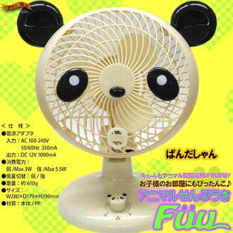 """Furious when cat's YUI animal type fan ★ FUU (a way) """"Panda Shan Pai '"""