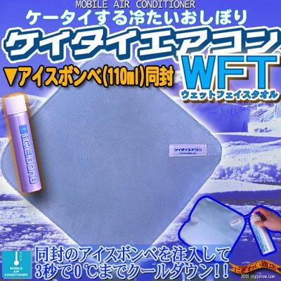 〔予約:5月中〜下旬頃入荷予定〕冷ヤ冷ヤおしぼり感覚-ケイタイエアコンWFT-(ウエットフェイスタオル+123(100ml)セット)【こちらはセット】