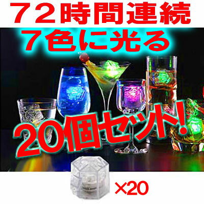 【業界震撼】連続使用72時間!7色に光る氷☆LITECUBE7(ライトキューブセブン)〜ナイトに輝くロマンの光〜(1個)