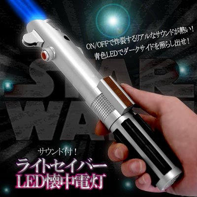 [stock ant !] [with Star Wars STAR WARS 】[ STAR WARS] Star Wars ★ sound!] Light say bar LED flashlight 0884 [shopping _ Thanksgiving Day] [disaster prevention goods] [keyword0323_led] [10P18May11] [point 倍付 0515-17] [Father's Day sale ♪】]