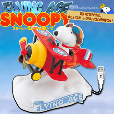 【在庫アリ!】動いて音が鳴る♪スヌーピーUSBハブ(フライングエース)-SnoopyUSBHub-0885