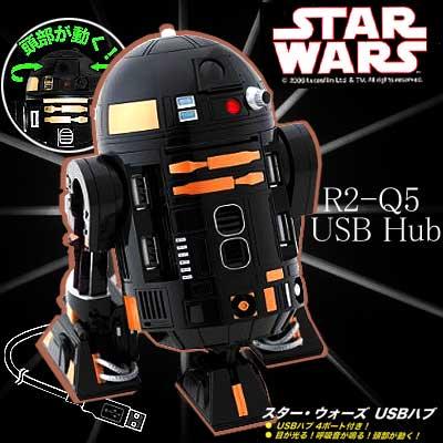 スターウォーズ STAR WARS R2-Q5 USB ハブ 4ポート フィギュア StarWars