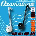 電子 オタマジャクシ 楽器 オタマトーン カラーズ ( ホワイト & ブラック 2本セット)あなたと私で二重奏♪【送料無料】【 明和電機 】 【 誕生日 プレゼントに】【RCP】