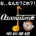 電子 オタマジャクシ 楽器 オタマトーン カラーズ ( イエロー ) 【 明和電機 】