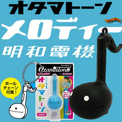 Switched to bags cute mini electronic instrument ☆ now is tiny! Otamatone melody (black )