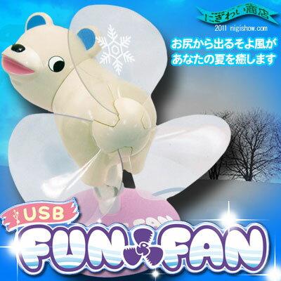 〔予約:4月下旬頃〕お尻から出るそよ風があなたの夏を癒します★USBファンファン(USBFANFAN)♪シロクマ