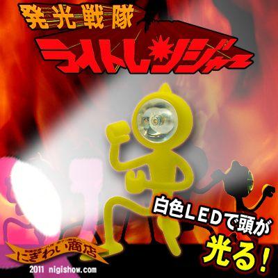 【販売中/送料380円】 LEDライト ★発光戦隊ライトレンジャー