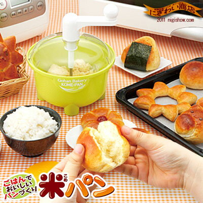 "[stock ant !] Bread ♪"" - U.S. bread - by mega house [rice bun - こめぱん] that ★ もっちもちの to make with a microwave oven and rice is delicious [cooking toy] [aim a low] [marathon 1106P02] [point 倍付 0606-09] [rice bun made with the bread which is delicious with rice]"