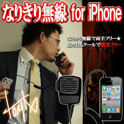 〔予約:4月中旬入荷予定〕本物の無線機のようなマイク兼スピーカー!でハンズフリー★『なりきり無線foriPhone』【iPhone(初代)・iPhone3G・iPhone3GS・iPhone4・iPhone4Sで使用可能!】