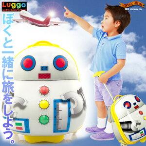 〔予約:約数営業日〕【送料無料】英国から独占輸入開始! 可愛いロボット型 子ども用 ハンド キャリーケース 『 ロボットキャリー ラゴー ( Luggo )』【 スーツケース に多彩な機能!子供用 旅行かばん ( キャリーバッグ )& リュックサック ( トランク ) LUGGO 新登場】