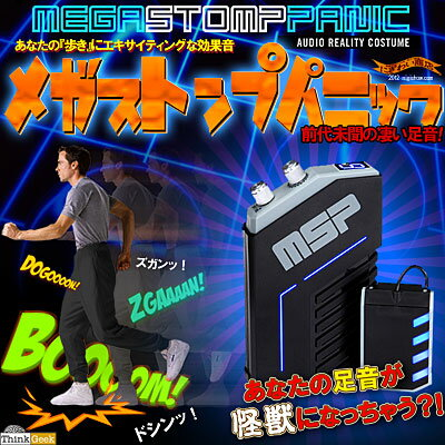 〔予約:11月頃入荷予定〕MegaStompPanic-AudioRealityCostume