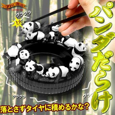 〔在庫アリ!〕おいおい、落ちたらどうすんだよぉ!byパンダ★ぐらぐらなタイヤにバランスよくお箸でパンダをON!「パンダだらけ」