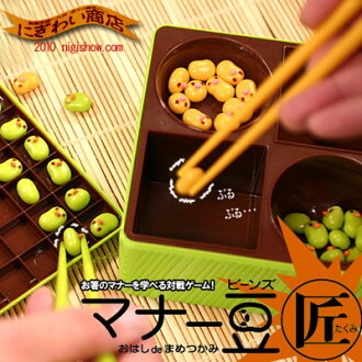 Peas chopsticks de grip, ★ Manor beans (Takumi) - Takumi -