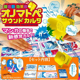 "Manga-ish onomatopoeic and Mimetic words sounds! ★ ""onomatopoeia sound cards]"