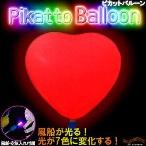 【販売中/送料350円】【在庫アリ!】幻想的★暗闇でレインボーに光るハート型風船♪『ピカット...