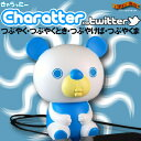 〔販売中/送料350円!〕【ポイント5倍!】〔在庫アリ!〕Twitter連動タイプの変な色のクマ玩具...