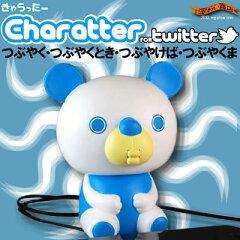 〔販売中/送料350円!〕【ポイント5倍!】〔在庫アリ!〕 Twitter 連動タイプの変な色のクマ玩...